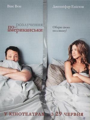 Фільм «Розлучення по-американськи» (2006)
