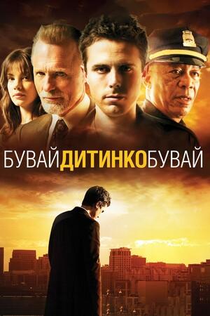 Фільм «Бувай, дитинко, бувай» (2007)
