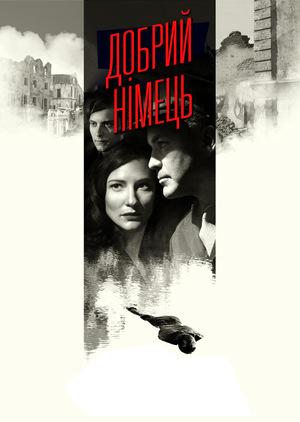 Фільм «Хороший німець» (2006)
