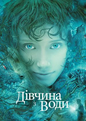 Фільм «Дівчина з води» (2006)