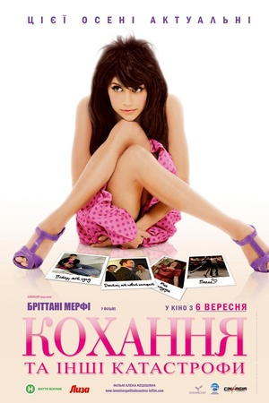 Фільм «Кохання та інші катастрофи» (2005)