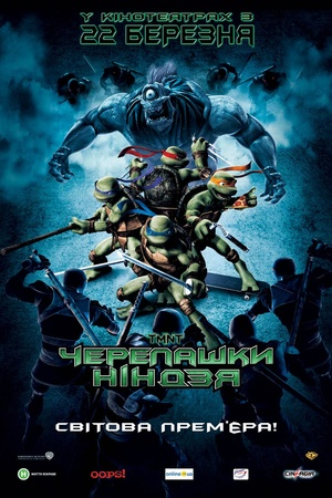 Мультфільм «Черепашки ніндзя» (2007)