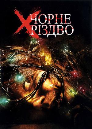 Фільм «Чорне Різдво» (2006)