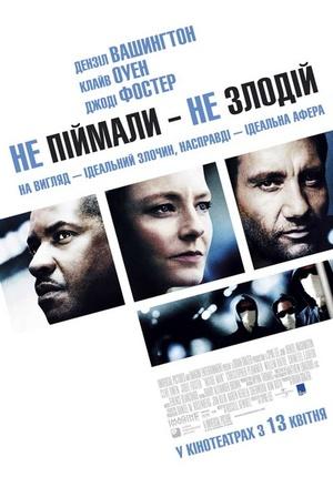 Фільм «Не піймали — не злодій» (2006)
