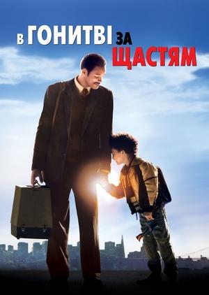 Фільм «В гонитві за щастям» (2006)