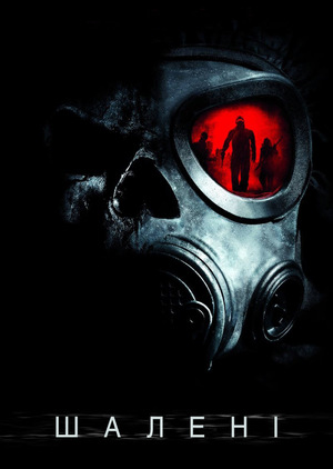 Фільм «Шалені» (2010)