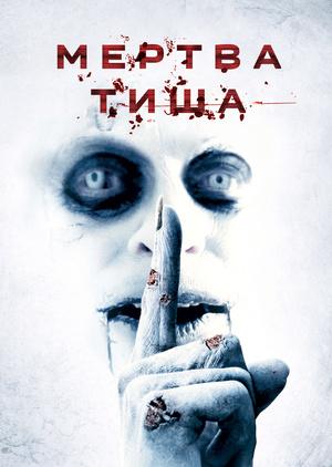 Фільм «Мертва тиша» (2006)