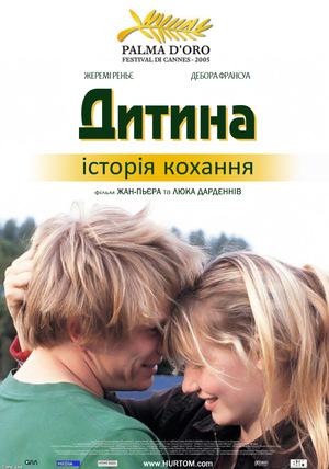 Фільм «Дитина» (2005)