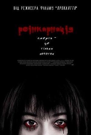 Фільм «Реінкарнація» (2005)