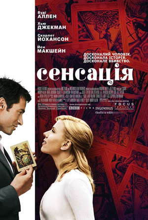 Фільм «Сенсація» (2006)