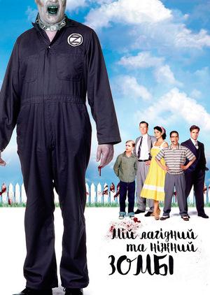Фільм «Мій лагідний та ніжний зомбі» (2006)