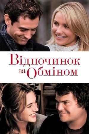 Фільм «Відпочинок за обміном» (2006)