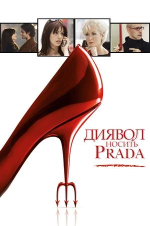 Фільм «Диявол носить Prada» (2006)