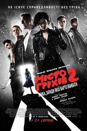 Фільм «Місто гріхів 2: Жінка, заради якої варто вбивати» (2014)