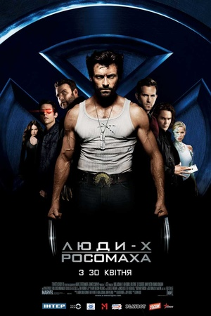 Фільм «Люди Iкс: Початок. Росомаха» (2009)
