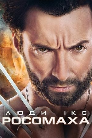 Фільм «Люди-Х: Росомаха» (2009)