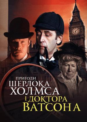 Фільм «Пригоди Шерлока Холмса і доктора Ватсона: Король шантажу» (1980)