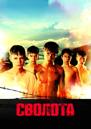 Фільм «Сволота» (2006)