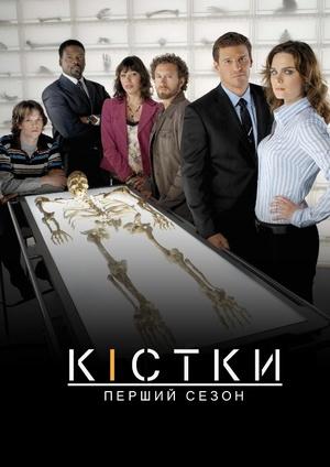 Серіал «Кістки» (2005 – 2017)