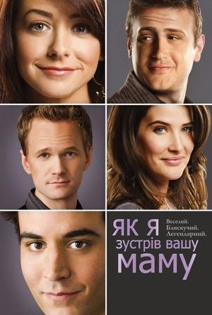 Серіал «Як я зустрів вашу маму» (2005 – 2014)