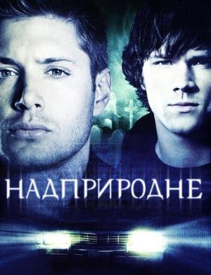 Серіал «Надприродне» (2005 – 2020)