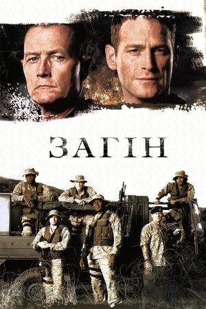 Серіал «Загін» (2006 – 2009)