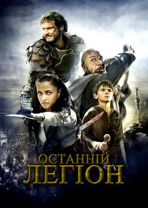Фільм «Останній легіон» (2006)