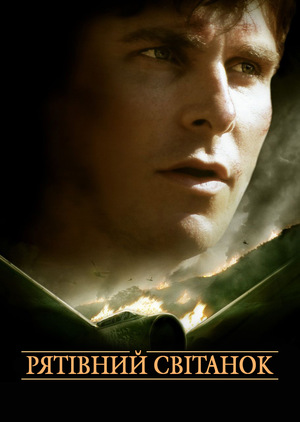 Фільм «Рятівний світанок» (2006)