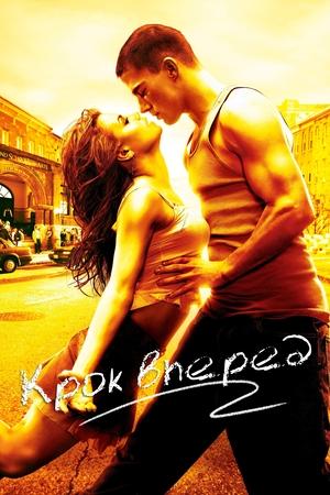 Фільм «Крок вперед» (2006)