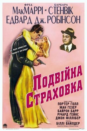 Фільм «Подвійна страховка» (1944)