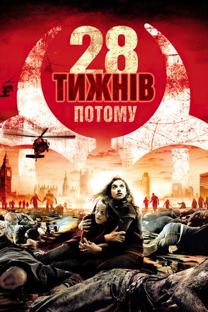 Фільм «28 тижнів потому» (2007)