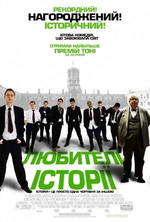 Фільм «Любителі історії» (2006)