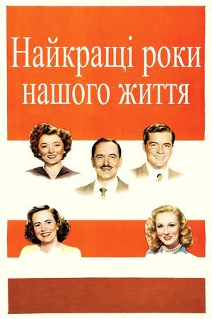 Фільм «Найкращі роки нашого життя» (1946)