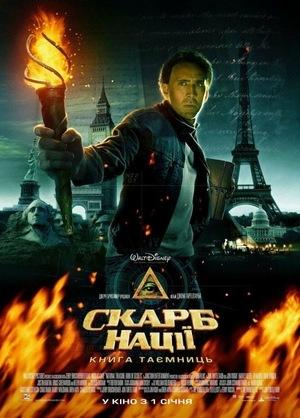 Фільм «Скарб нації: Книга Таємниць» (2007)