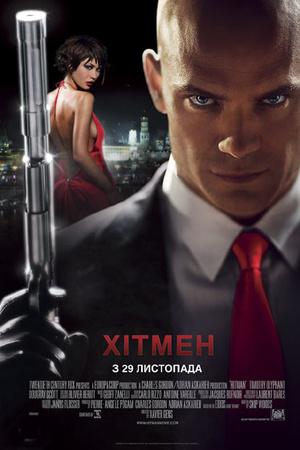 Фільм «Хітмен» (2007)