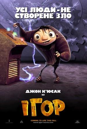 Мультфільм «Ігор» (2008)