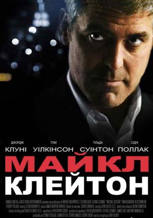 Фільм «Майкл Клейтон» (2007)