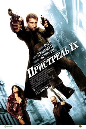 Фільм «Пристрель їх» (2007)
