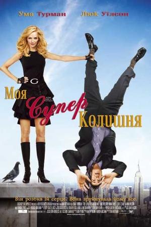 Фільм «Моя супер-колишня» (2006)