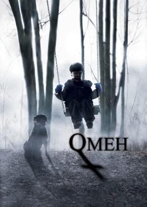 Фільм «Омен 666» (2006)