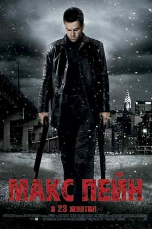 Фільм «Макс Пейн» (2008)
