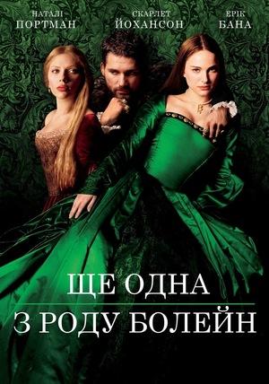 Фільм «Ще одна з роду Болейн» (2008)