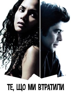 Фільм «Те, що ми втратили у вогні» (2007)