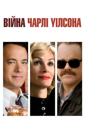 Фільм «Війна Чарлі Вілсона» (2007)