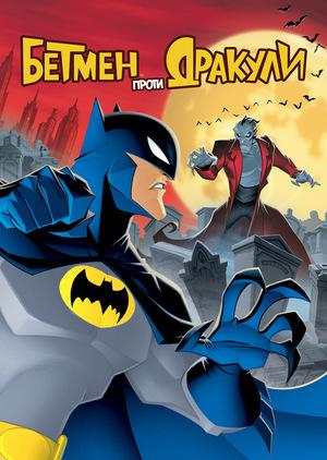Мультфільм «Бетмен проти Дракули» (2005)