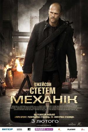 Фільм «Механік» (2010)