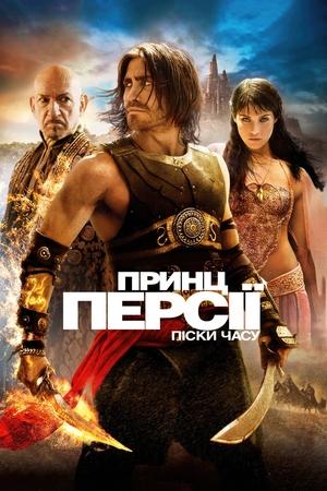 Фільм «Принц Персії: Піски Часу» (2010)