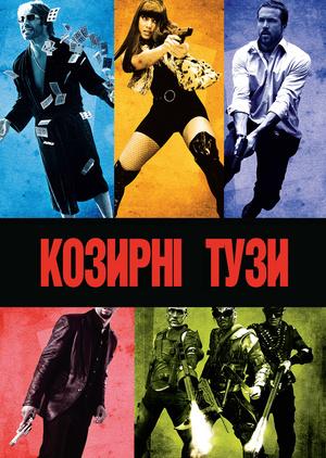 Фільм «Козирні тузи» (2007)