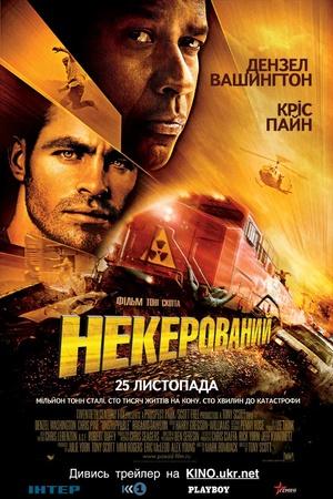 Фільм «Некерований» (2010)