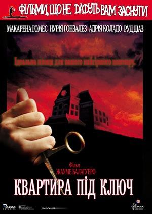 Фільм «Квартира під ключ» (2006)